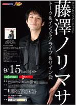 【2012.09.15】 藤澤ノリマサ~トーク&インストアライブ&サイン会