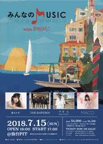 【2018.7.15】 みんなのMUSIC with あらあらかしこ Vol.2@仙台PIT(宮城県)