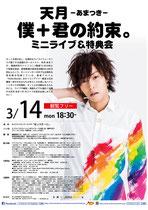 【2016.3.14】 天月-あまつき-〜僕+君の約束。〜ミニライブ&特典会〜