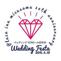 【2015.4.19】 プラザイン水沢~ウェディングフェスタ 企画・制作