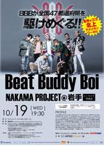 【2016.10.19】 Beat Buddy Boi〜「NAKAMA PROJECT 」@岩手・北上アメリカンワールド・ミニライブ&特典会(岩手県)
