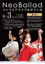 【2014.8.3】 NeoBallad~インストアライブ&サイン会