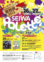 【2013.010.26】 聖和学園短期大学 聖翔祭2013