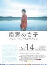 【2013.12.14】 南壽あさ子~インストアライブ&サイン会