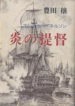 炎の提督  ホレインオ・ネルソン   豊田譲