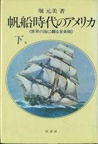 帆船時代のアメリカ<世界の海に翻る星条旗> -下-  堀元美著 原書房