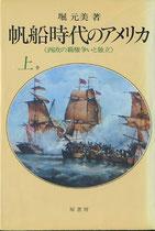 帆船時代のアメリカ<世界の海に翻る星条旗> -上-  堀元美著 原書房