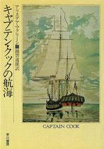 キャプテン・クックの航海 早川書房