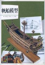帆船模型 東康生・竹内久共著 カラーブックス