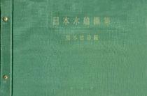 日本木製図集