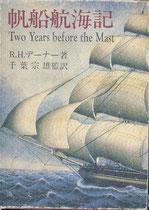 帆船航海記 Two Years of before the Mast  R.H.デーナー著 千葉宗雄監訳