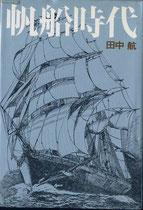 帆船時代   田中航
