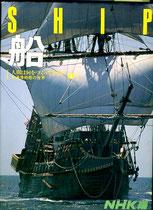 船    NHK編