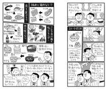 マンガ どっちの料理(健康)