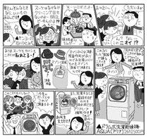 マンガ ドラム式洗濯機
