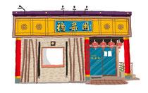 建設 建物 店舗 中華料理店