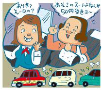 仕事 職業 タクシードライバー