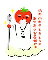 トマトの神様イラストレストラン高知