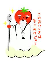 トマトの神様イラスト錦山カントリークラブ