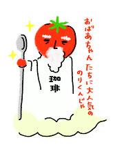 トマトの神様イラストムラカフェひだか