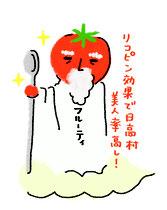 トマトの神様イラスト喫茶わのわ2号店