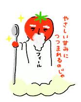 トマトの神様イラストグリーンフィールゴルフ倶楽部