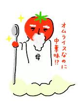 トマトの神様イラスト龍鳳
