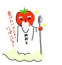 トマトの神様イラストサンフラワーレスト