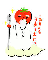 トマトの神様イラスト大衆食堂えみ