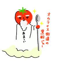 トマトの神様イラストとまとすたんど