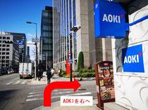 AOKIがある交差点を右折します