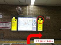 堺筋本町駅の改札を出たら12番出口方面へ