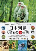(C)2012 映画「日本列島」製作委員会