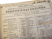 Ноты, принятые в С.-Петербургских музыкальных школах