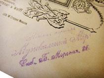 Штамп нотного магазина в С.-Петербурге, где впервые были проданы ноты