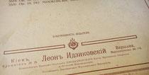 Леон Идзиковский, комиссионер Киевского отделения Императорского русского музыкального общества