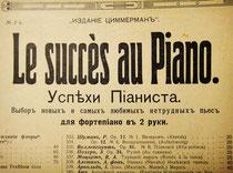 """Серия нотных изданий """"Успехи пианиста"""""""