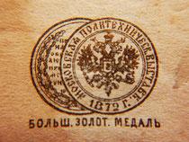 Большая золотая медаль Московской политехнической выставки 1872 года (награда Юргенсона)