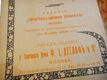 """""""Прогрессивные новости"""", нотное издательство"""