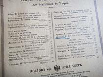 Список нотных выпусков издательства