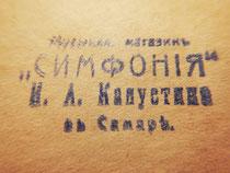 Штамп Музыкального магазина Капустина (Симфония) в Самаре