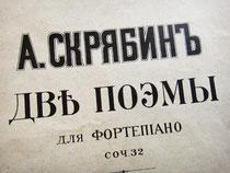 Скрябин, Две поэмы, сочинение 32 (фрагмент обложки)