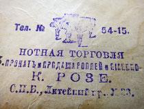 Штамп нотного магазина Розе в Санкт-Петербурге