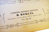 Мишель, нотный издатель в Петрограде