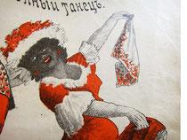 Негритянка, танцующая кекуок