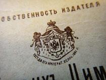 Герб Поставщика Двора Его Императорского Величества