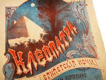 Клеопатра, Египетские ночи, импровизация М. Штейнберга