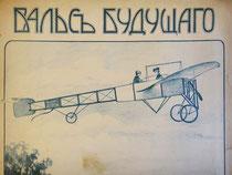 Аэроплан модели Bleriot-XI