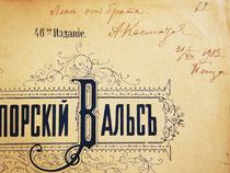 """Лене от брата"", дарственная надпись подпоручика Космачёва, 31 декабря 1913 года"