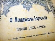 Мендельсон-Бартольди, Песни без слов, Юргенсон